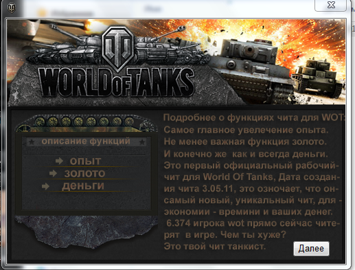 чит для world of tanks на опыт