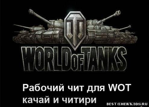 Обновлённый чит на деньги для World of Tanks