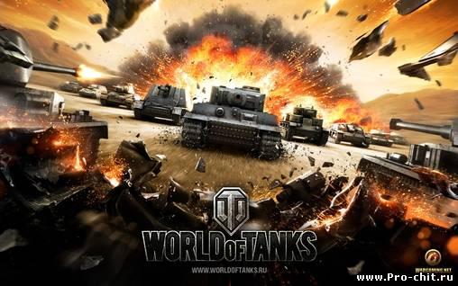 Чит на деньги,золото,баги,автоприцел для World of Tanks