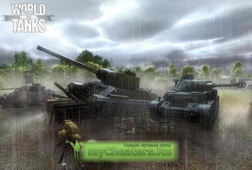 World Of Tanks БОТ скачать бесплатно