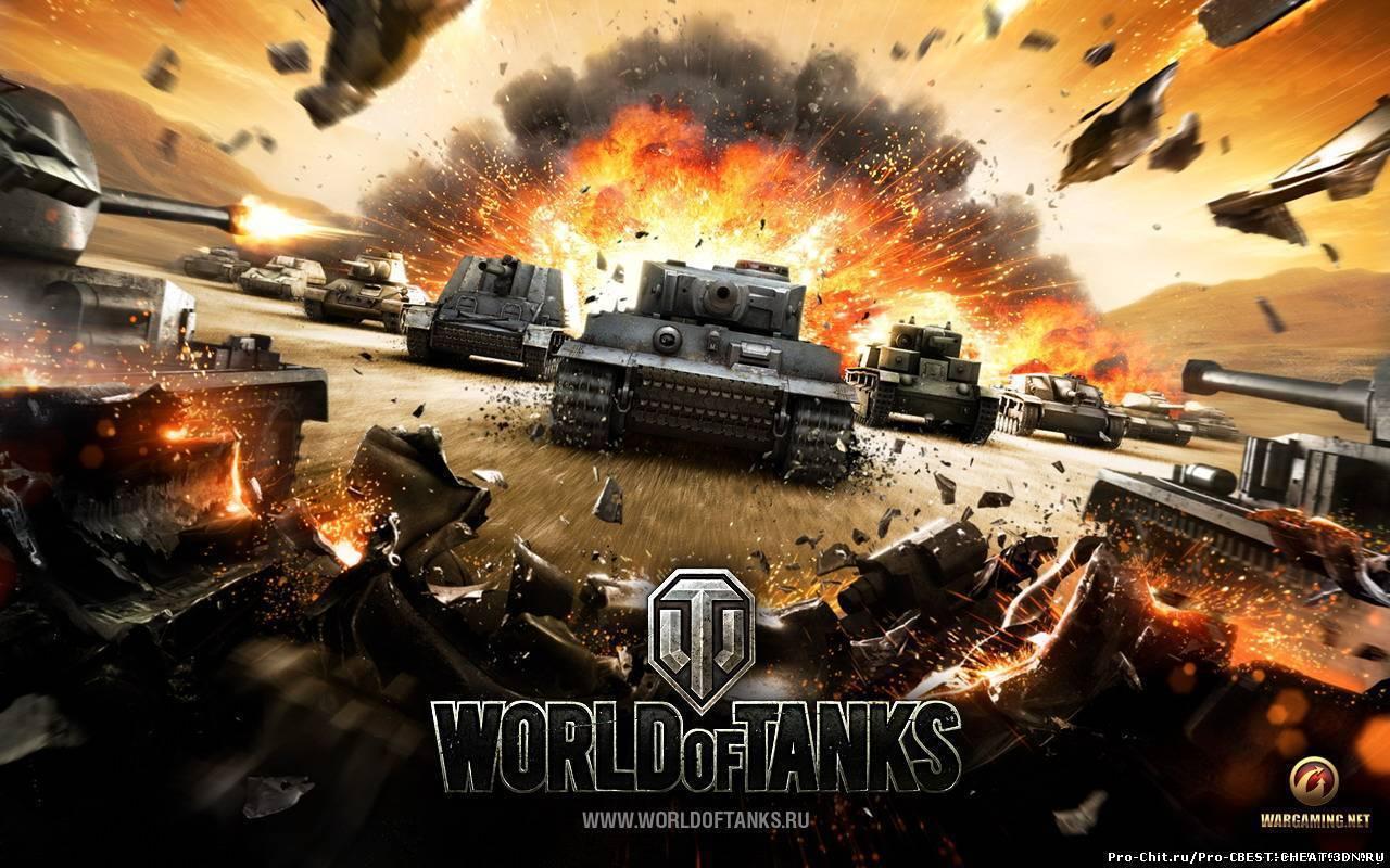 Чит который дает опыт в игру World of Tanks